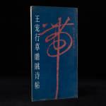 1989年天津杨柳青画社《王宠行草瞻眺诗帖》王宠书,12开平装