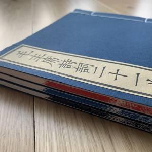 【雕版印刷】1958年文物出版社出版 毛主席诗词二十一首 覆刻 朱蓝墨三色印本三册全
